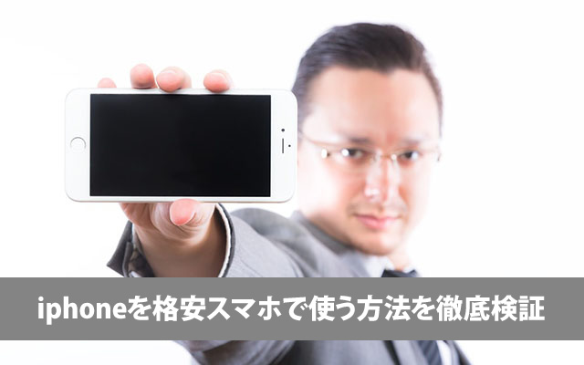 iphoneを格安スマホで使う方法を徹底検証