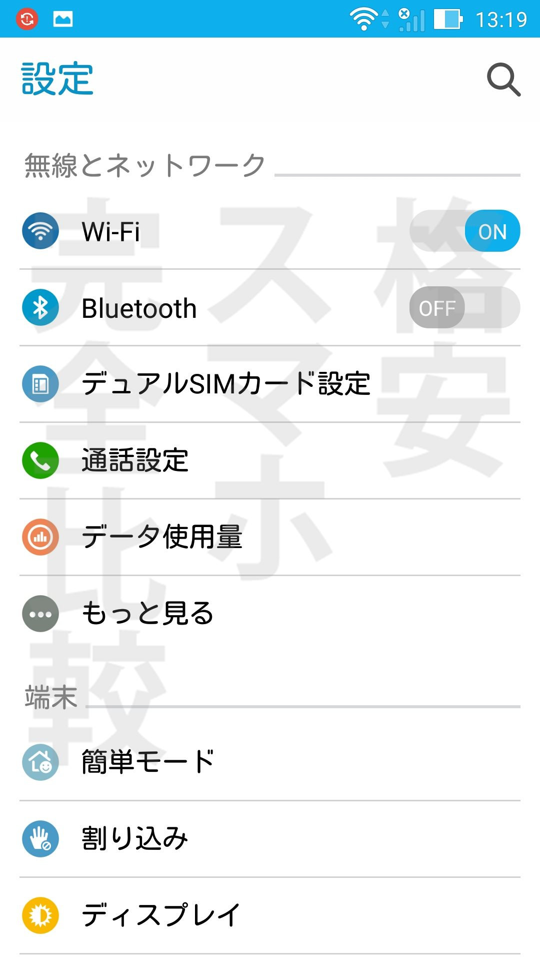 DMM mobile通信設定