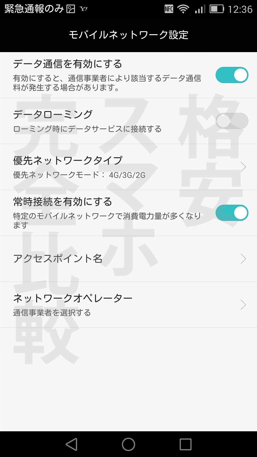 DMM mobile通信設定(MATE7)