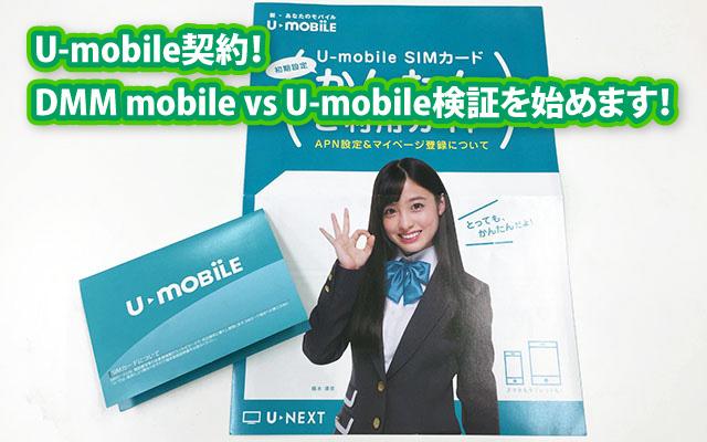 U-mobile 契約!U-mobile vs DMM mobile 検証!