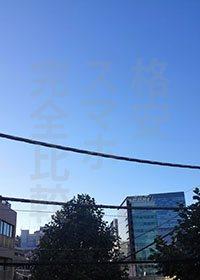 DMM mobile 速度測定:渋谷17時30分【ASUS ZenFone2】