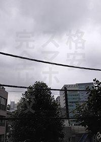 U-mobile 速度測定:渋谷15時45分【ASUS Zenfon2】