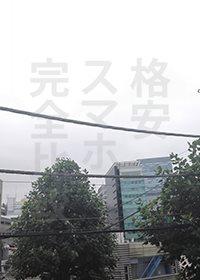 U-mobile 速度測定:渋谷15時20分【ASUS Zenfon2】