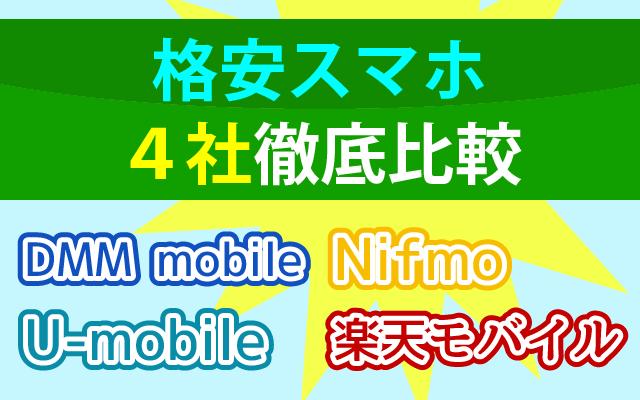 【11月度最新版】格安スマホ4社速度測定比較まとめ【DMM mobile/NifMo/U-mobile/楽天モバイル】