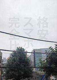U-mobile 速度測定:渋谷14時45分【ASUS Zenfon2】